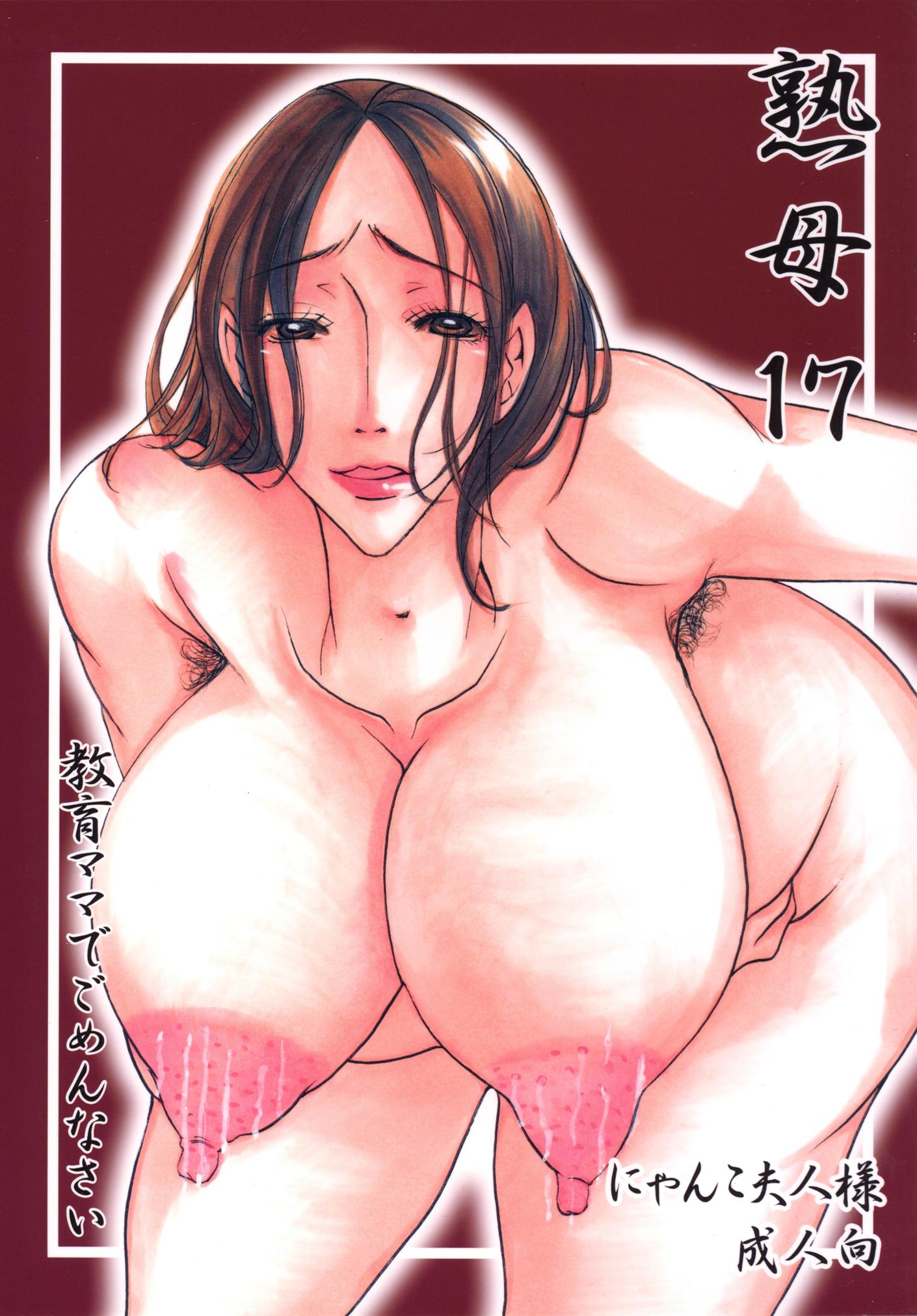 Jukubo 17 [Digital]