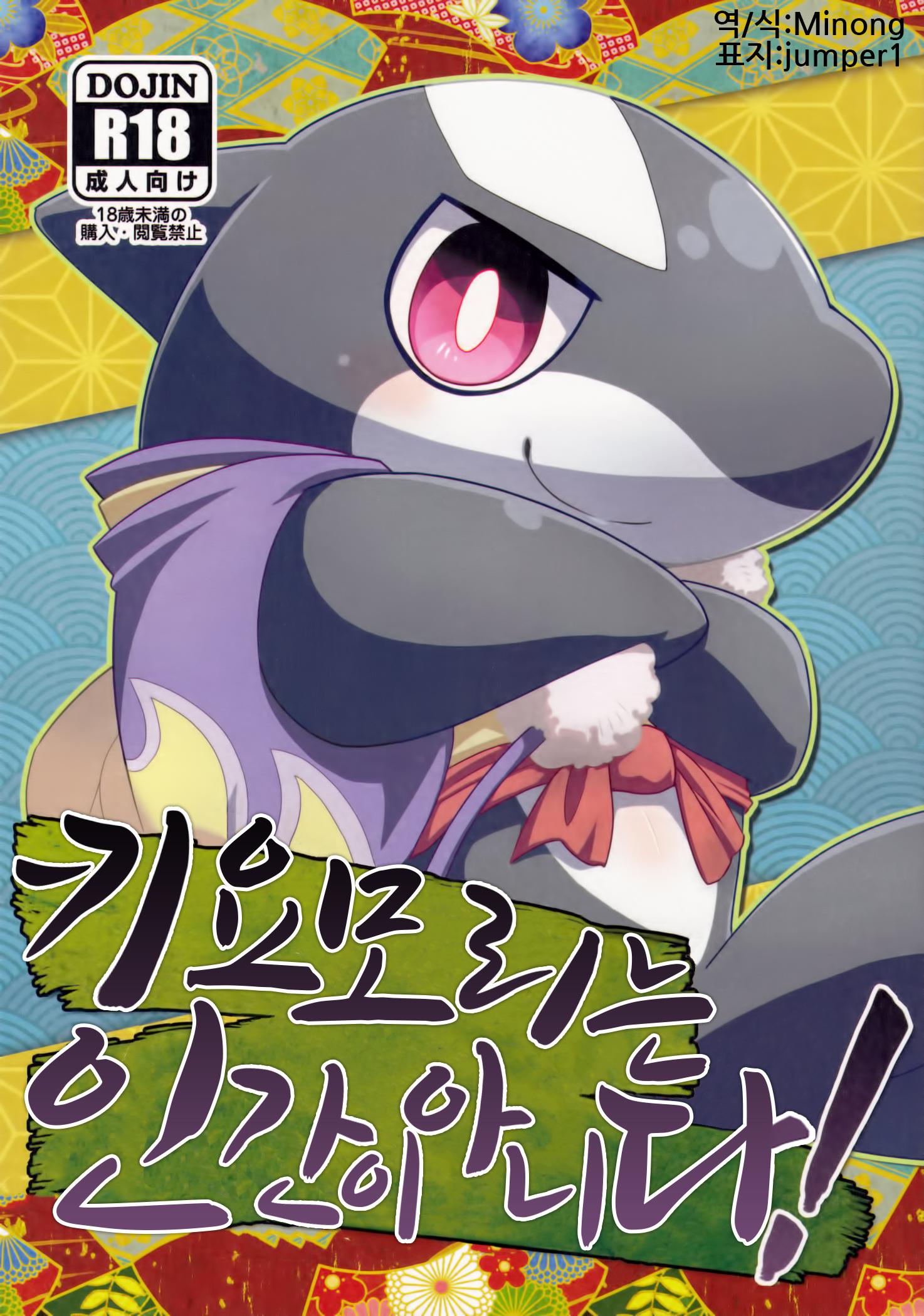 Kiyomori wa Hito ni Arazu! [Korean]