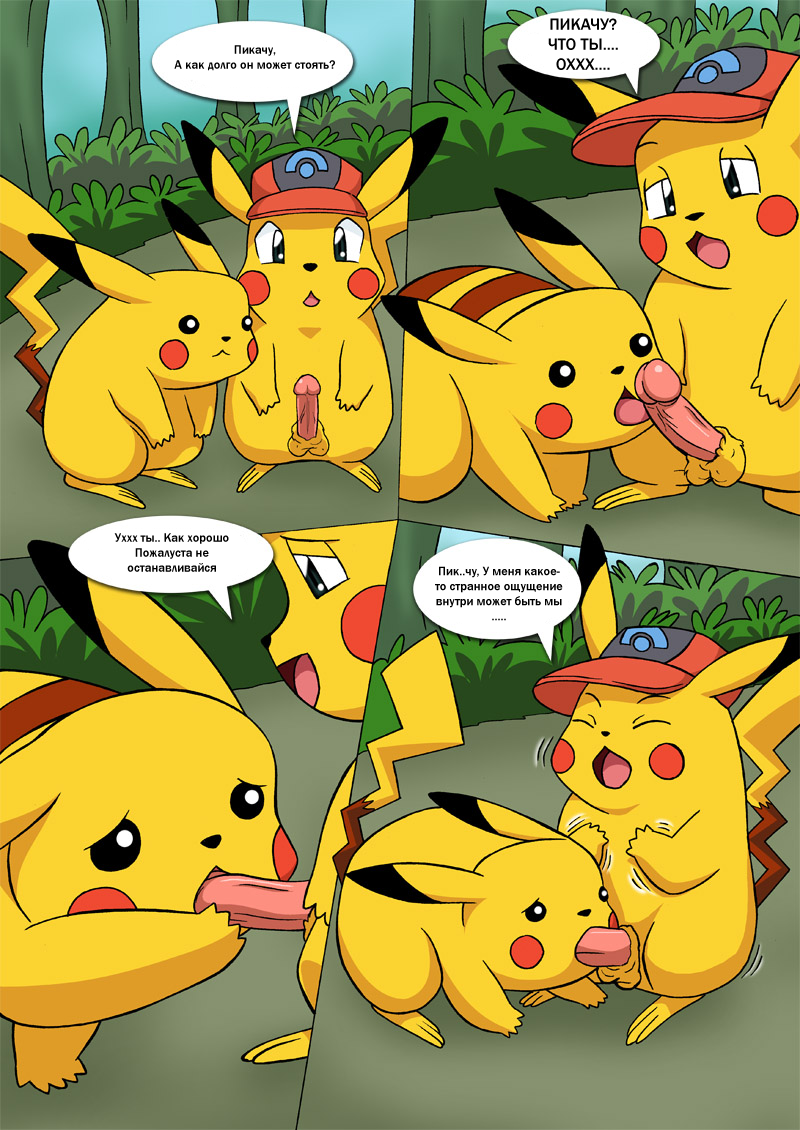 Gay Ash Pokemon Porn within showing porn images for gay pikachu porn   www.freee-porn