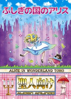 Alice in Wonderland (Touhou Project) (Preview) [English]