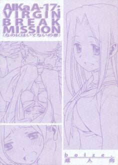 AIKAa A-17: VIRGIN BREAK MISSION (nanoni haitenai no maki) (Hayate no Gotoku) [English]