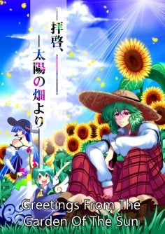 Greetings from the Garden of the Sun (Touhou Project) [English]