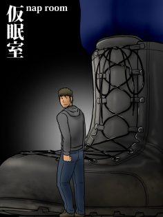 Kamin shitsu | nap room [English]