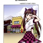 Gensou to Tsumugu Hibi ~Hatate no Ippo Ippo-me~ | Days Woven with Illusion ~Hatate's First Step~ (Touhou Project) [English]
