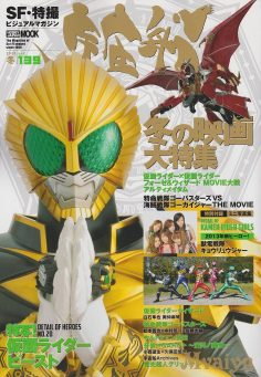 [kamen rider] Detail of Heroes No.20 Beast