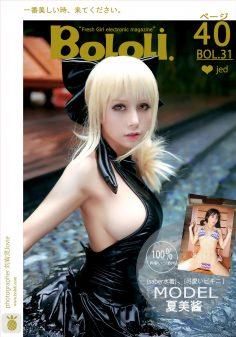 Idol/Cosplay Natsu Kimoe (Xia Mei Jiang, 夏美酱_) [BoLoli] BOL031 2017.03.15 (Saber)