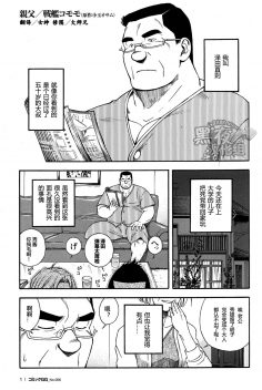 [Senkan Komomo, Kodama Osamu] Oyaji (Comic G.G. No.08) [Chinese] [黑夜汉化组]