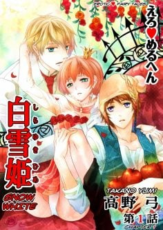 [Takano Yumi] Erotic Fairy Tales: Snow White chap.1 [English] hentai comics