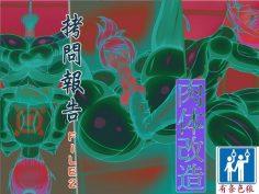 [Berugamotto] Goumon Houkoku FILE2 Nikutai Kaizou (Metroid) [Chinese] [有条色狼汉化]