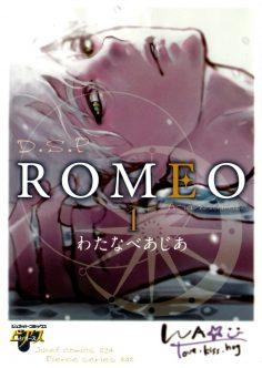 [Watanabe Asia] D.S.P Romeo