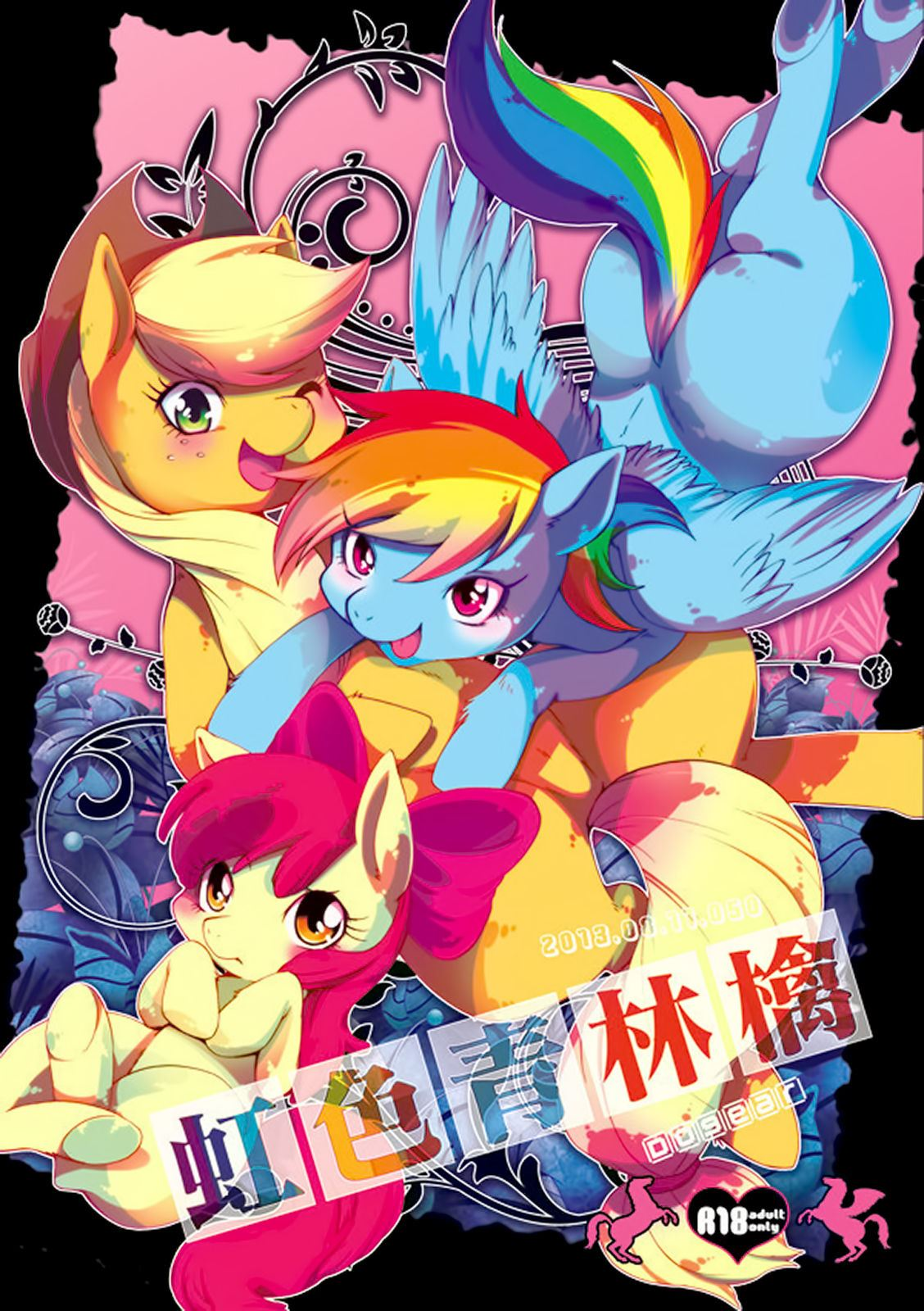 Niji Iro Ao Ringo | Rainbow Green Apple (My Little Pony: Friendship is Magic) [English]