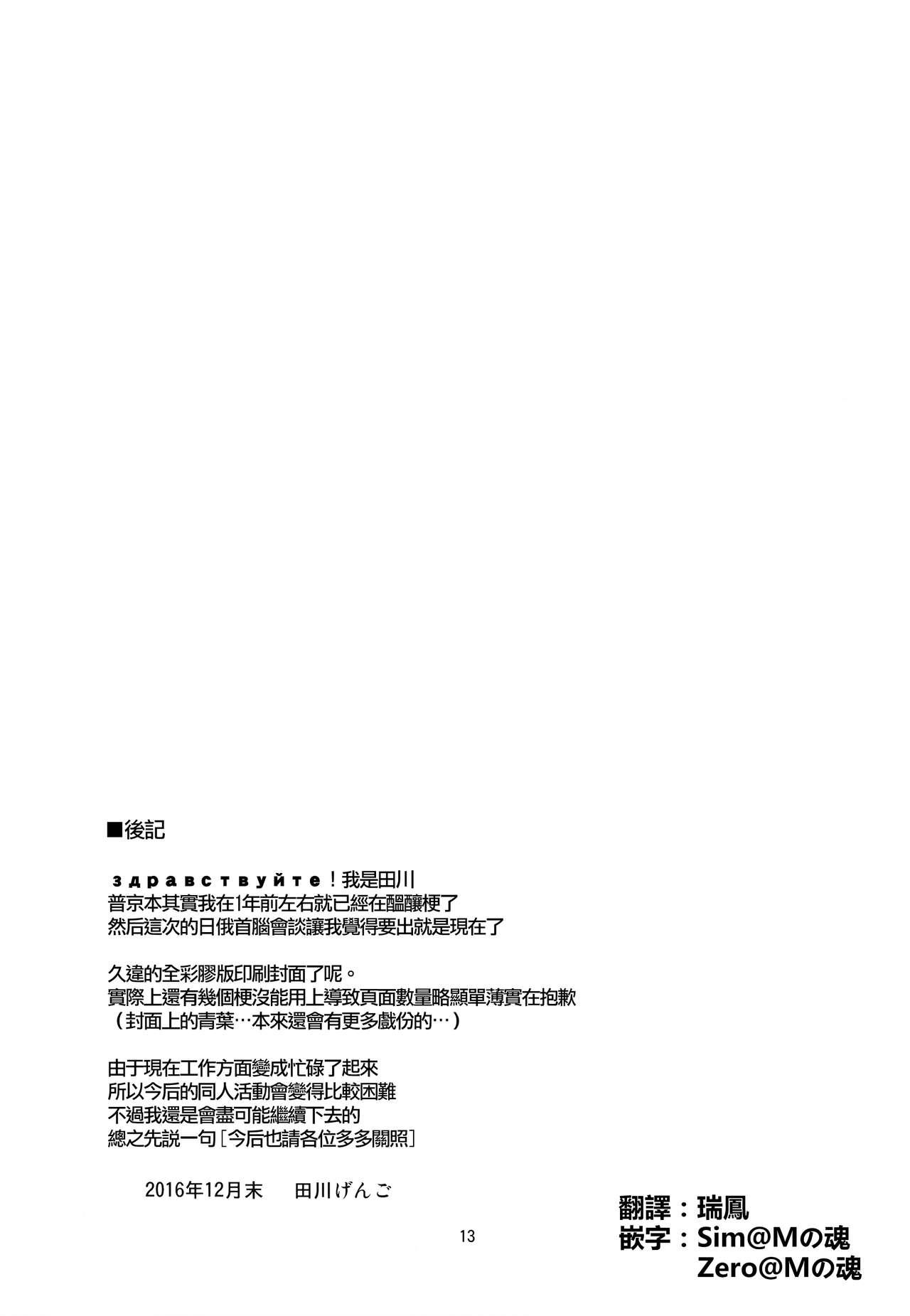 3Apa Porn read (c91) [ochinchin riichi! (tagawa gengo)] vladimir putin