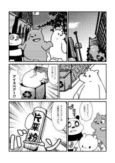 [negigi] ゲスト寄稿したベアーズ原稿 (We bare bears)