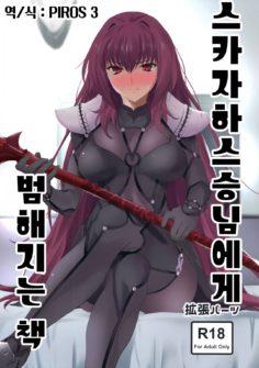 (COMIC1☆11) [EXTENDED PART (Endo Yoshiki)] Scathach-shishou ni Okasareru Hon   스카자하 스승님에게 범해지는 책 (Fate/Grand Order) [Korean] [PIROS 3]