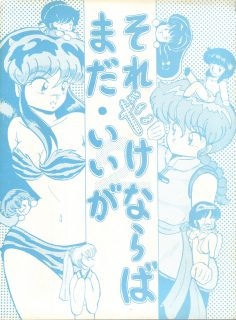 (C36) [Studio the Thing (Various)] Soredake Naraba, mada ii ga (Various)