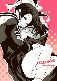[Aikanheiwa. (Aina Nana)] Caress (Detective Conan) [Digital]