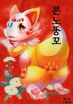 (C89) [Belphegor no 39 (Kuma-ya)] Konno Ana | 콘노똥꼬 (Touken Ranbo) [Korean] [LWND]