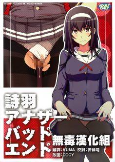 (C92) [Secret Society M (Kitahara Aki)] Utaha Another Bad End (Saenai Heroine no Sodatekata) [Chinese] [无毒汉化组]