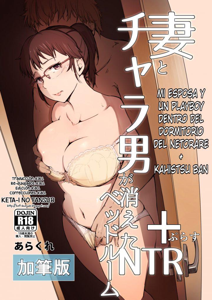 (C91) [Arakureta Monotachi (Arakure)] Tsuma to Charao ga Kieta NTR Bedroom + Kahitsu Ban | Mi esposa y un playboy dentro del dormitorio del Netorare + Kahitsu Ban [Spanish] =Keta-I no Fansub=
