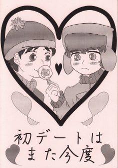 (DUDE DUDE DUDE!) [Oh!! Meromero Darling (yolldan)] Hatsu Date wa Mata Kondo (South Park)