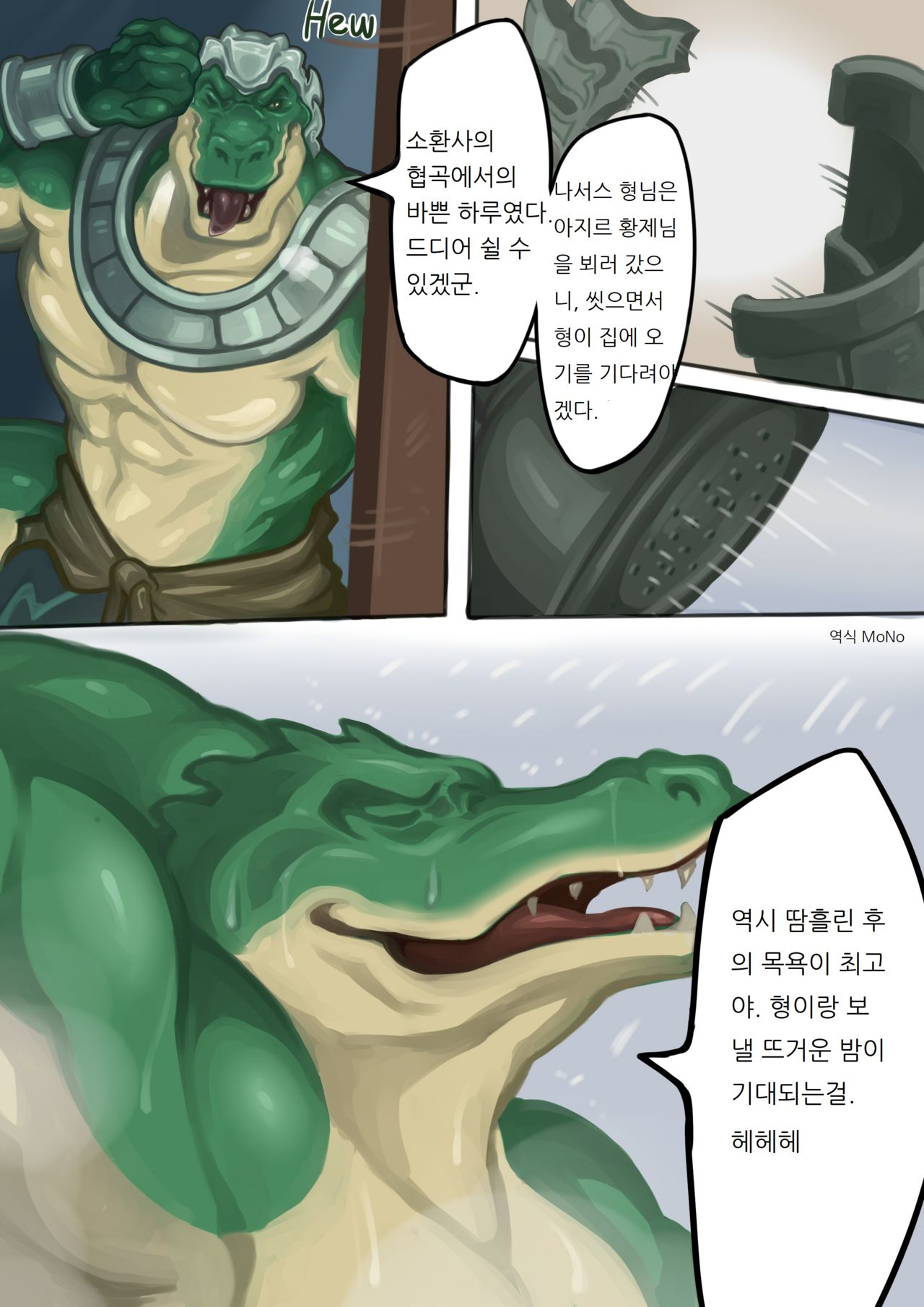 [etness] Zac and Renekton [Korean] Hentai Online porn ...