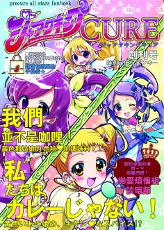 (C86)[yuka☆yuso&Teio Tei] ji ya a ku ki n gu cure(PreCure) [Chinese] [大友同好会]