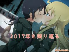 [Oishii Udon] 2017-nen o Furikaeru (Various)