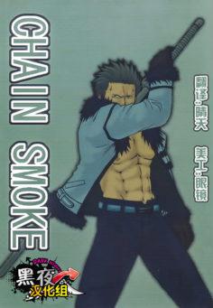 [Streich (Kano Ryoki)] CHAIN SMOKE (One Piece) [Chinese] [黑夜汉化组] [Incomplete]