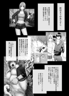 Chikan Otori Sousakan Koyuka 7