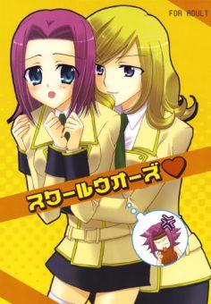 (C71) [ANGELBOX (Hazuki Ruka)] School Wars (CODE GEASS: Lelouch of the Rebellion)