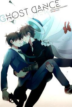 (SUPER26) [Prism (Shino)] Ghost Dance (Detective Conan) [English]