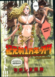 [Nagashima Chousuke] The Otaku In 10,000 B.C. Complete [English]