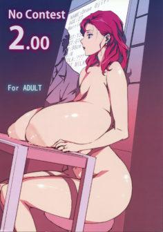 [Miura Takehiro] No Contest 2.0