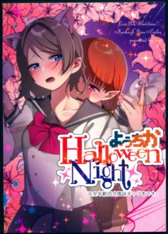 (Bokura no Love Live! Sunshine in Numazu 3) [DROP (Yuam)] YouChika Halloween Night (Love Live! Sunshine!!)
