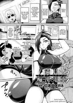 [Nishida Megane] Manin Chikan Densha TS Sennyuu Mission! | Packed Molester Train (2D Comic Magazine Seitenkan Shita Ore ga Chikan Sarete Mesuiki Zecchou! Vol. 1) [English] [desudesu] [Digital]