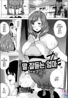 [Yokkora] Iinari Mama | 말 잘듣는 엄마 (ANGEL Club 2014-07) [Korean] [팀☆데레마스]