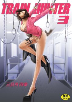 [Akiyama Production (Mikazuki Shiko)] Train Hunter 3 (City Hunter) [French] [O-S]