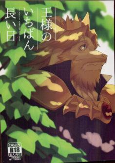(Kansai! Kemoket 05) [vish (yow)] Ousama no Ichiban Nagai Hi (Chinese)