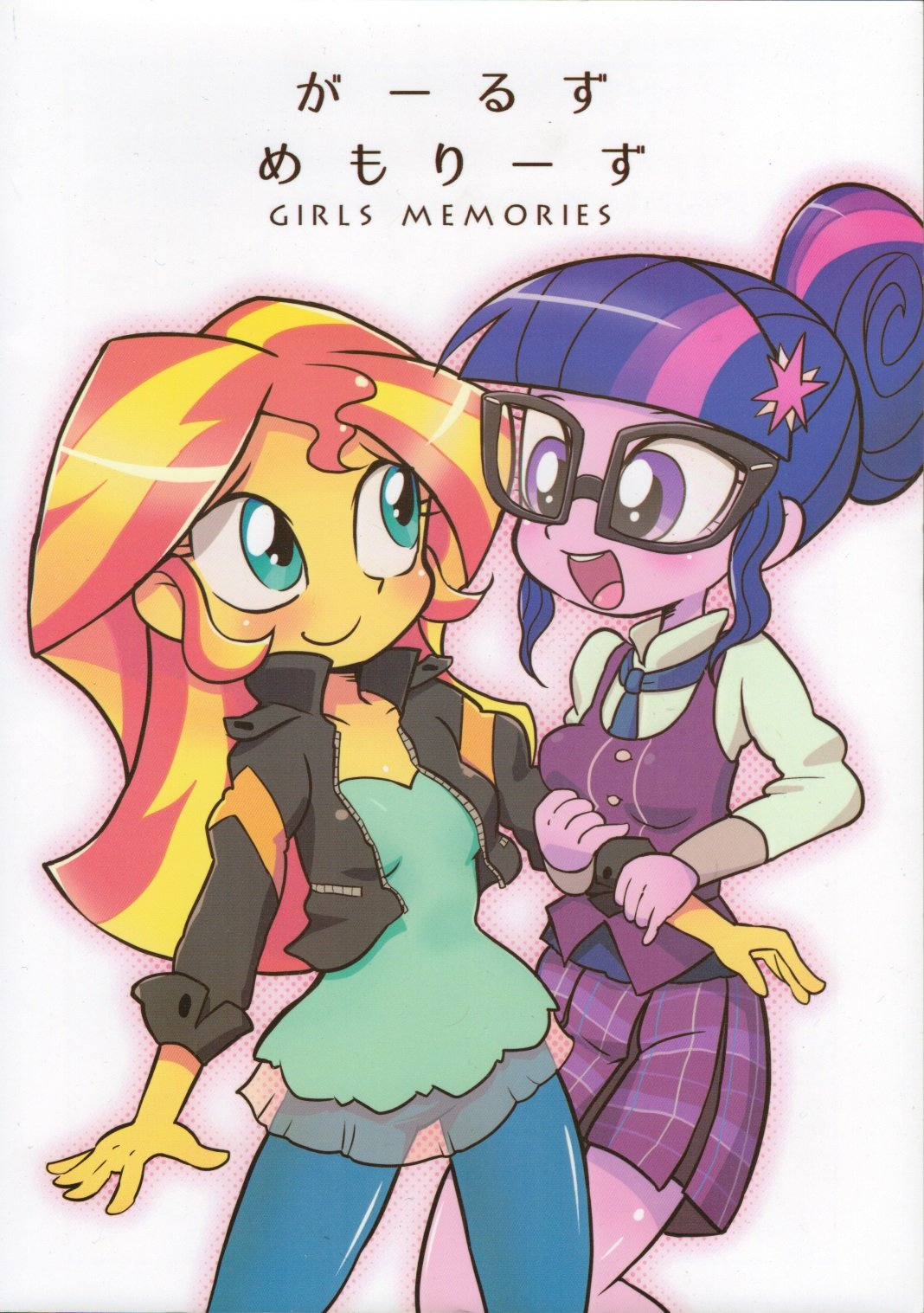 (C89) [Nattou no Mori (Various)] Girls Memories (My Little Pony: Friendship is Magic)