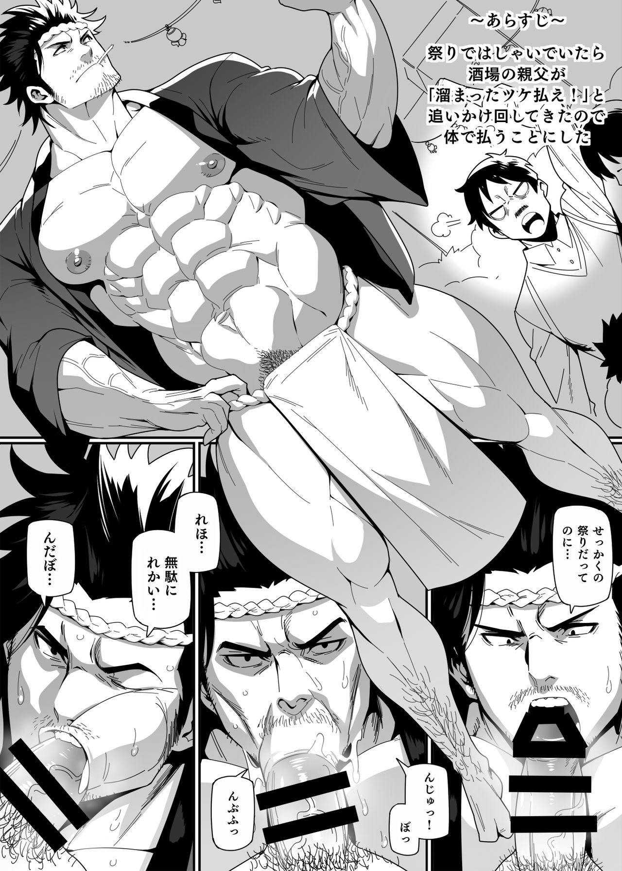 Гей Порно Комикс С Ями Сукехиро