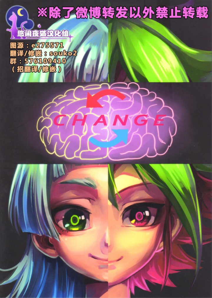 (Sennen☆Battle Phase 14) [Togijiru (Togi)] CHANGE (Yu-Gi-Oh! ARC-V) [Chinese] [悠闲夜猫汉化组]