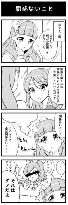 [nueco] Aikatsu Friends 4koma Manga (Aikatsu Friends!)