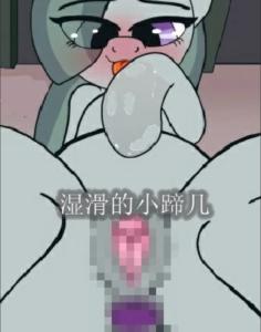 【Kyokimute】【浮力驹汉化】湿滑的小蹄几