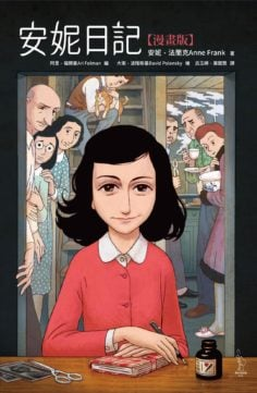 [David Polonsky] Anne Frank: The Graphic Diary  安妮日記 漫畫版 [Chinese]