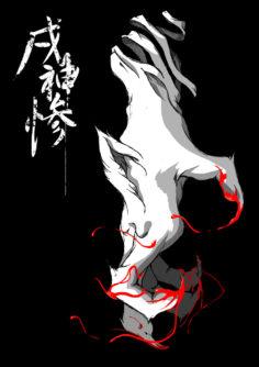 【TF漫画】戌神惨 第一話『戌神復活』