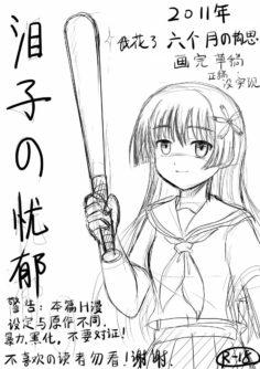 [Y.ssanoha] 2011年 泪子的忧郁 算是我的黑历史 (Toaru Kagaku no Railgun) [Chinese]