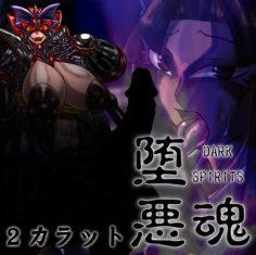 [2 Carat (Tao)] Dark Spirits (Samurai Spirits)