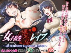 [U.R.C (Momoya Show-neko)] Joshi Kousei Rihujin Rape ~Takabisha na Kanojo ni Oshioki da!~