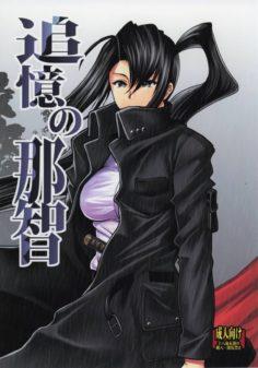 (COMIC1☆10) [Stoic Romance (Ariga Tou)] Tsuioku no Nachi (Kantai Collection -KanColle-)