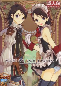 (C72) [EGOISM (Kasukabe Akira, Torigoshi Yayoi)] MANIAC JOB SYSTEM (Final Fantasy XII) [Chinese] [先行者個人漢化]